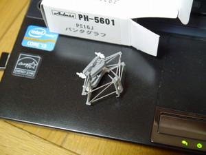 P1080212