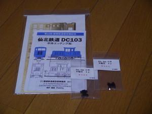 P1080817